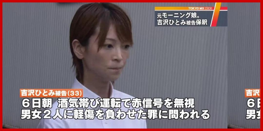[動画あり]元「モー娘。」吉沢ひとみ被告を保釈 飲酒ひき逃げの罪で起訴[TOKYO MX]