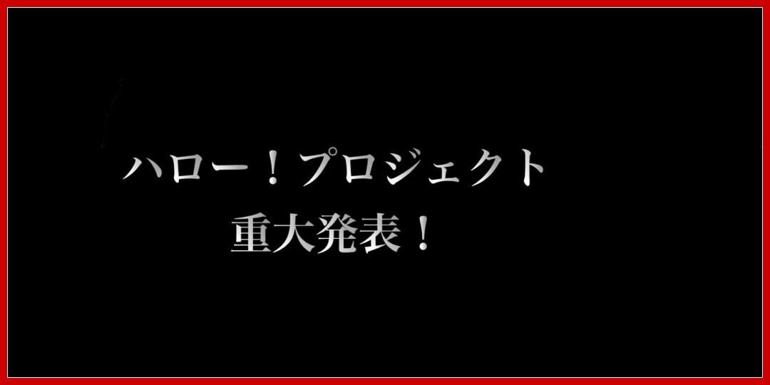 [動画あり]ハロ!ステ号外 〜ハロー!プロジェクト2017新体制決定スペシャル〜【予告編】