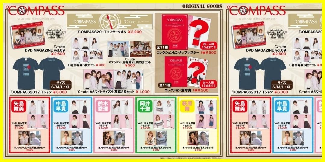 【公式】【e-LineUP!Mall】℃-ute新春コンサート2017 ~℃OMPASS~ グッズ公開!