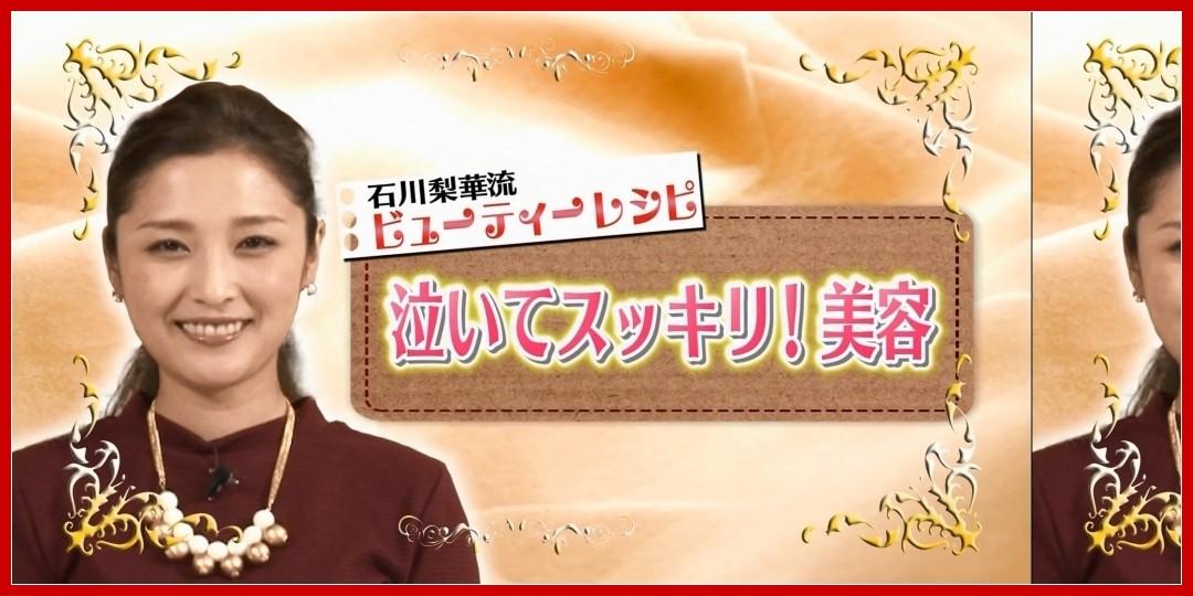 【動画あり】美活女子会  「泣く美容法をご紹介!」  石川梨華 2016 11 3