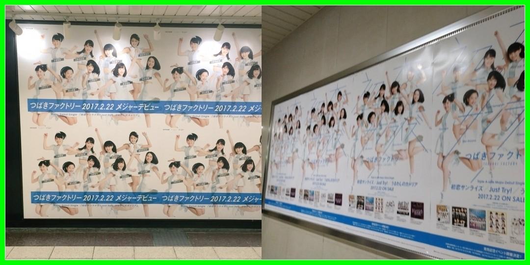 【つばきファクトリー】札幌の大通でつばきファクトリーシングル広告