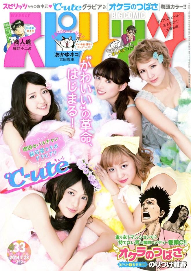 cutespi1_s