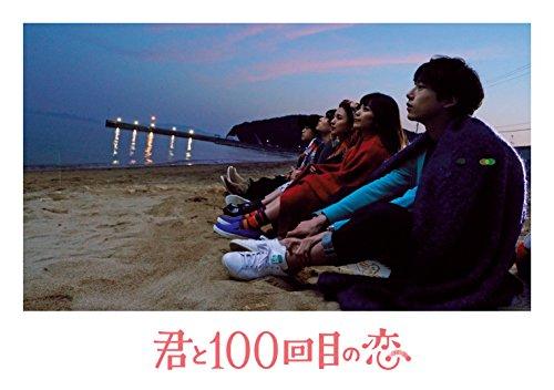 映画「君と100回目の恋」(初回生産限定盤) [DVD]