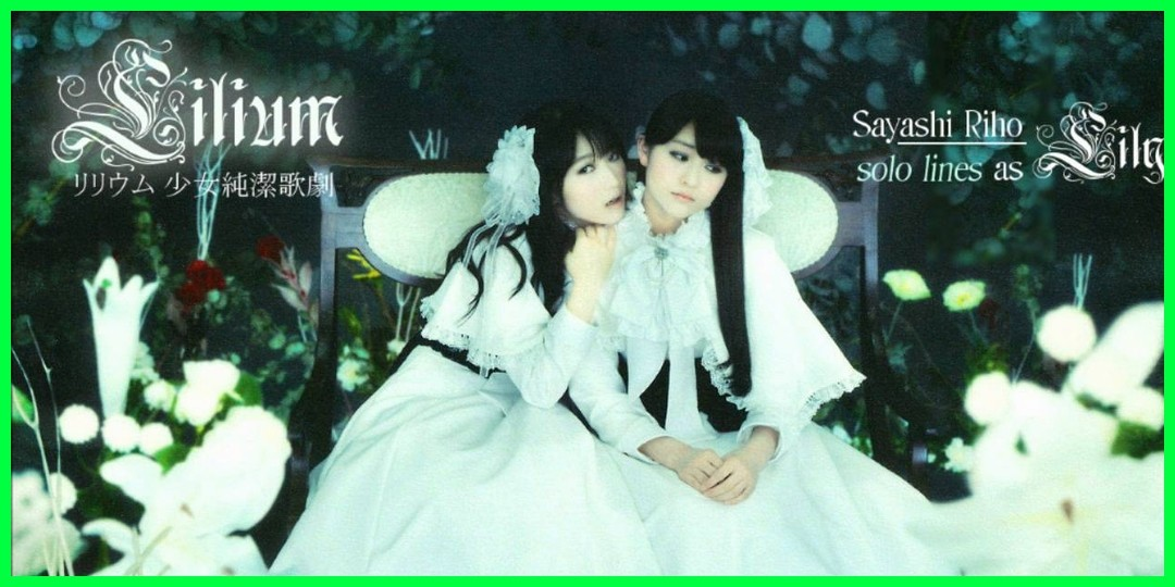 なんと!! 2位に復活急上昇!!! 演劇女子部 ミュージカル「LILIUM-リリウム 少女純潔歌劇-」
