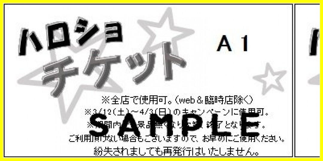 【公式】●2/22(月)~2/29(月)の期間、3/12(土)~4/3(日)開催キャンペーンにて使用出来る★お得★なチケット配布いたします!
