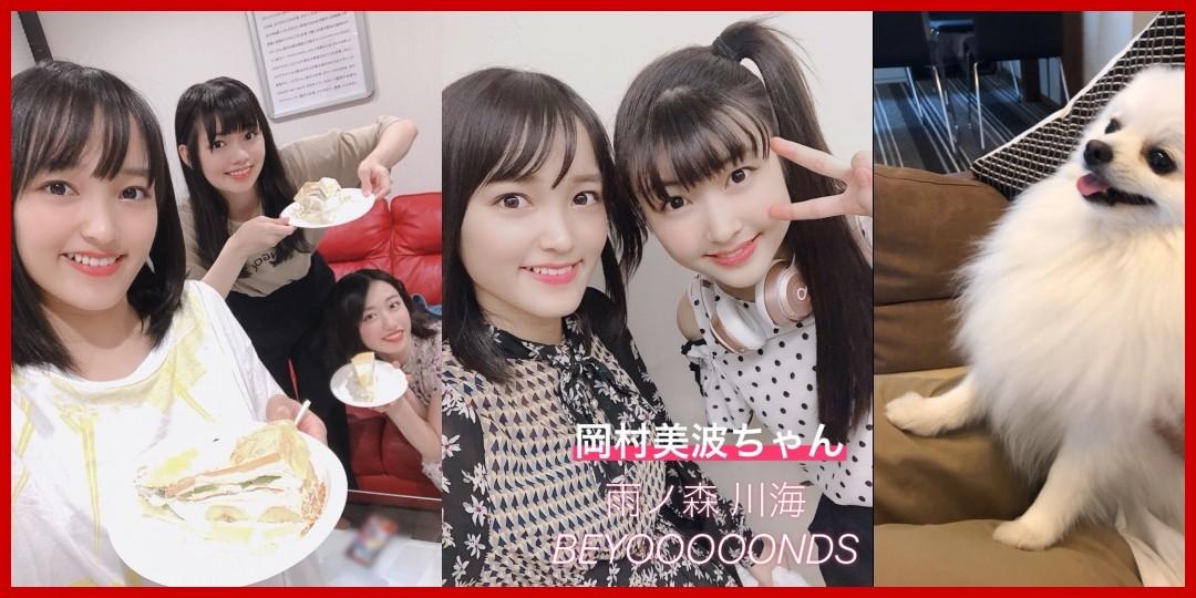 BEYOOOOONDS!中西香菜