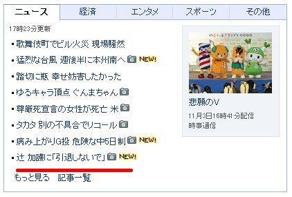 辻希美さんも加護亜依さん関係でニュースになってましたので・・・