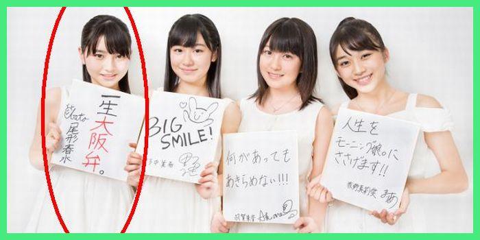 尾形春水chan 「一生大阪弁。」めっちゃ、うれしいわ