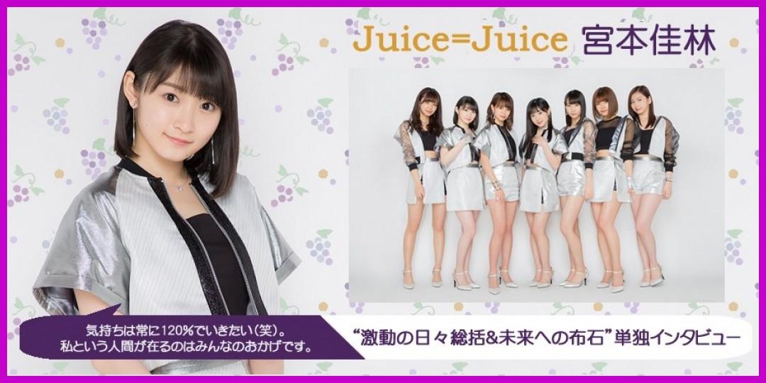 Juice=Juice<!--zzzJuice=Juice/宮本佳林/鈴木愛理/zzz-->