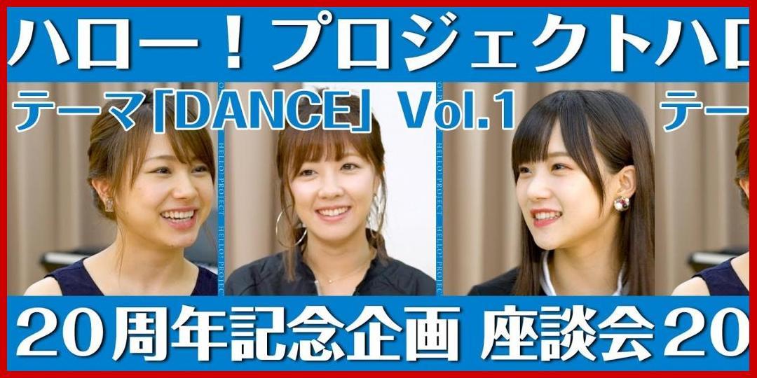 [動画あり][アプカミ]ハロー!プロジェクト 20周年記念企画 DANCE座談会 Vol.1
