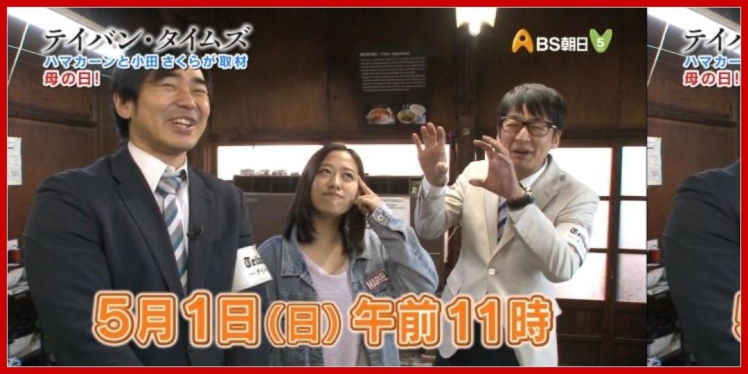 【動画あり】「テイバン・タイムズ」5月1日予告 小田さくら