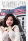 佐々木莉佳子 (26)