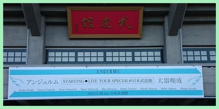 【エンタメ画像】アンジュルム 日本武道館公演 大看板