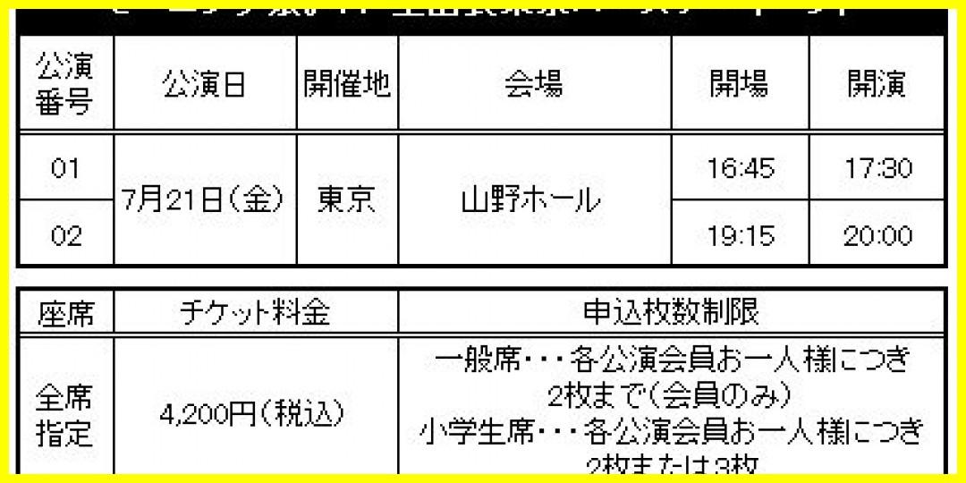 【公式】「モーニング娘。'17 生田衣梨奈バースデーイベント」6/21(水)12時締切り!