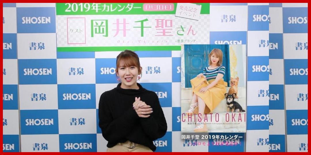 岡井千聖さん 2019年カレンダー発売!☆書泉チャンネル[SHOSEN CHANNEL]