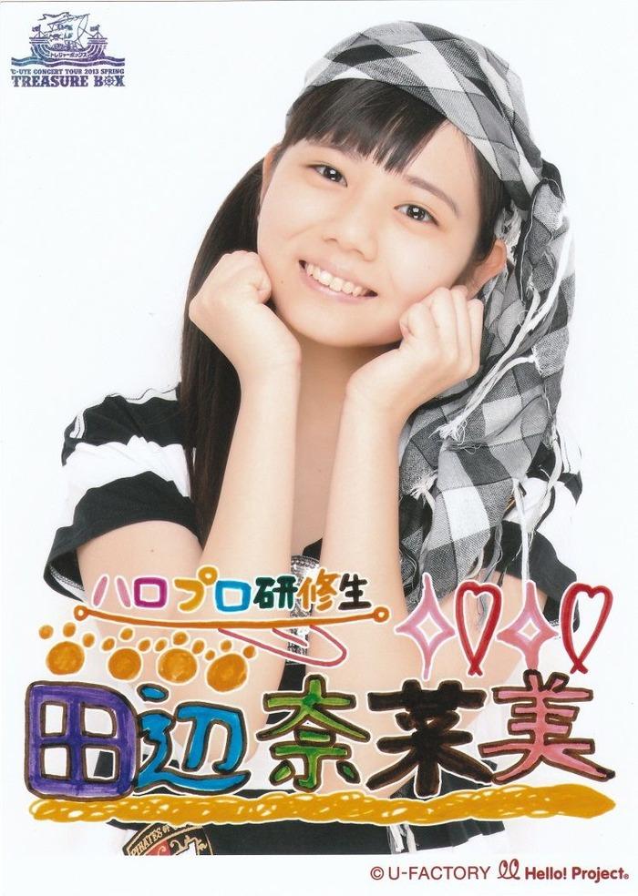 田辺奈菜美 (23)