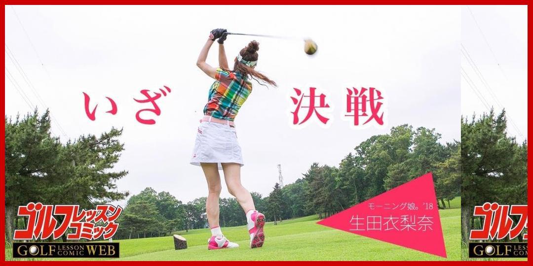 [動画あり][ゴルフレッスンコミックWeb]【モーニング娘。'18】えりぽん ベストスコア89更新への道 第1部【生田衣梨奈】