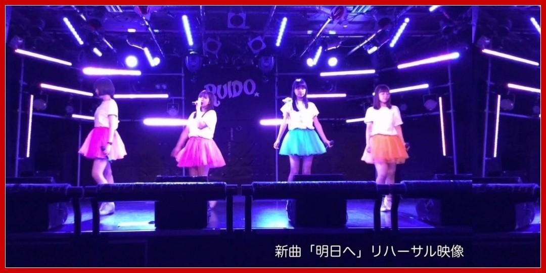 【動画あり】【新曲】Lovelys!!!!「明日へ」リハーサル映像