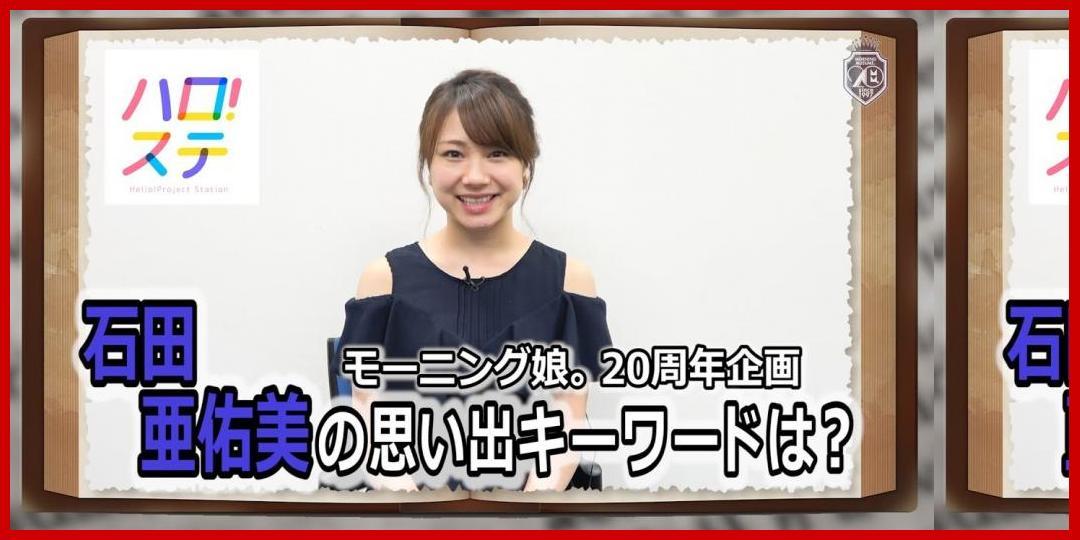 [動画あり][ハロ!ステ]モーニング娘。思い出ディクショナリレー / 石田亜佑美
