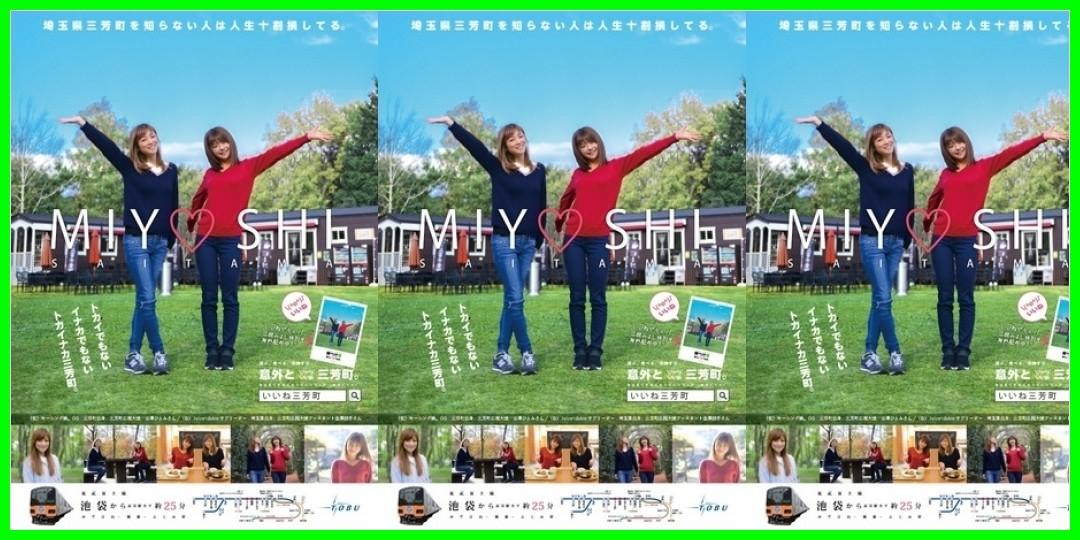 [金澤朋子さん・吉澤ひとみさん]19日まで、JR秋葉原駅コンコースに三芳町のPRポスターが掲示されます!