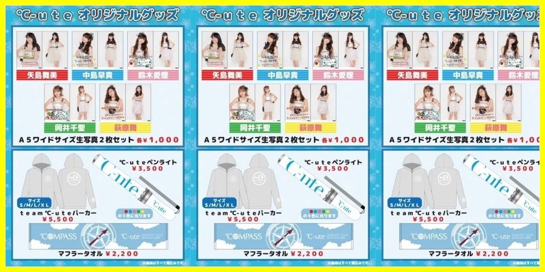 【公式】【e-LineUP!Mall】℃-ute出演 「COUNTDOWN JAPAN 16/17」 グッズ公開!