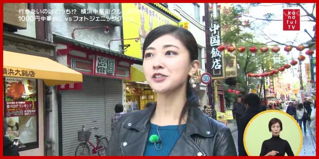 [動画あり][熊井友理奈]カナフルTV ~行きたいのはどっち!?横浜中華街グルメ対決!!~(181202)