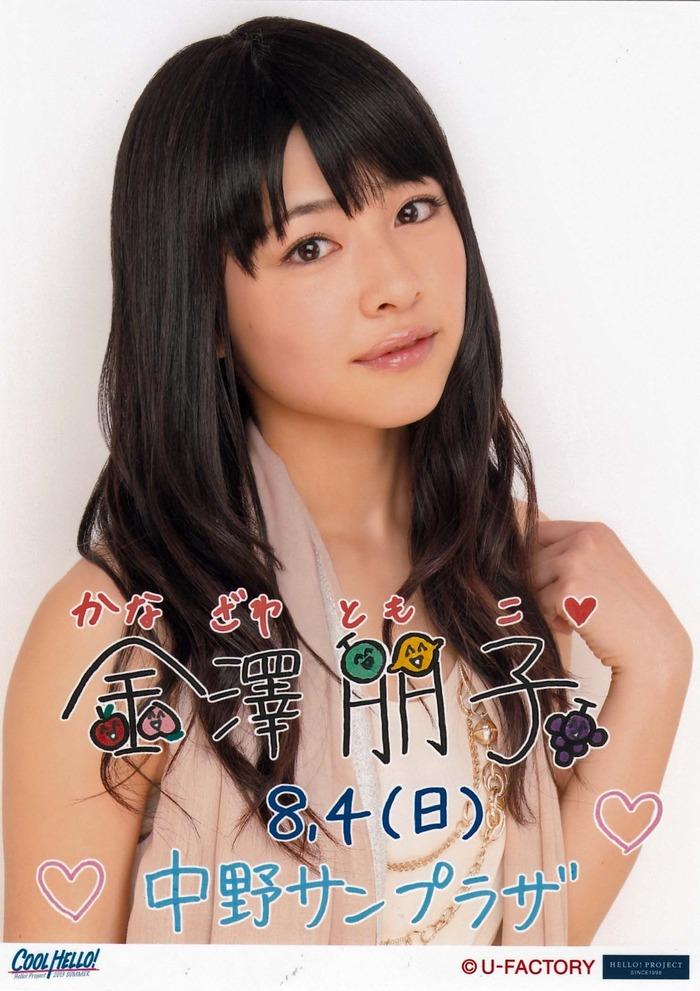 金澤朋子 (45)