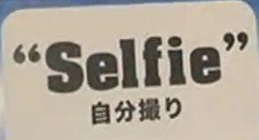 モーニング娘。'14 道重さゆみ・小田さくら  SELFIE