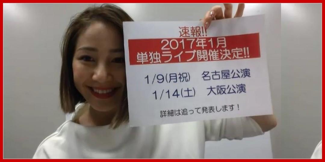【動画あり】吉川友のShowroomで配信してみっか! ※注 最初の10分飛び  2016 11 14