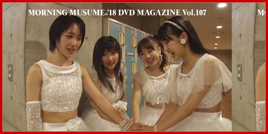 [動画あり]MORNING MUSUME。'18 DVD MAGAZINE  Vol.107 CM