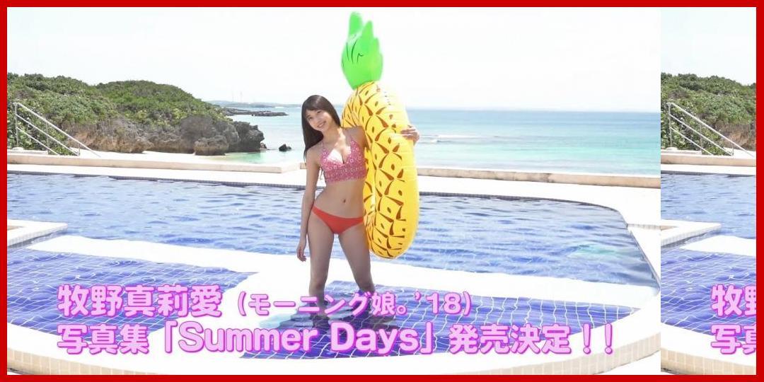 [動画あり][モーニング娘。]牧野真莉愛(モーニング娘。'18)写真集「Summer Days」発売決定!!