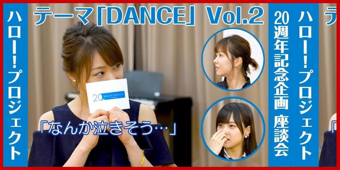 [動画あり][アプカミ]ハロー!プロジェクト 20周年記念企画 DANCE座談会 Vol.2