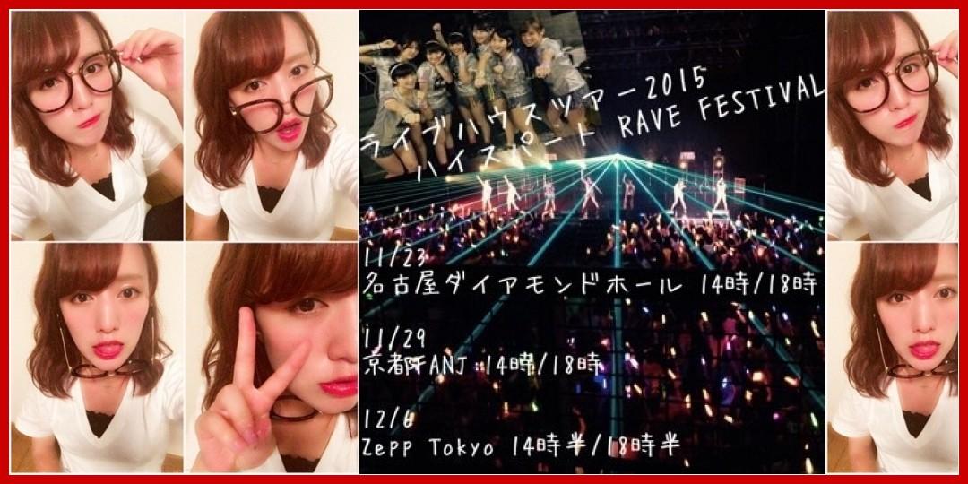 【動画あり】Showroom 「アップアップガールズ(仮)の戦場(仮)」 Vol.118 UP UP GIRLS kakko KARI