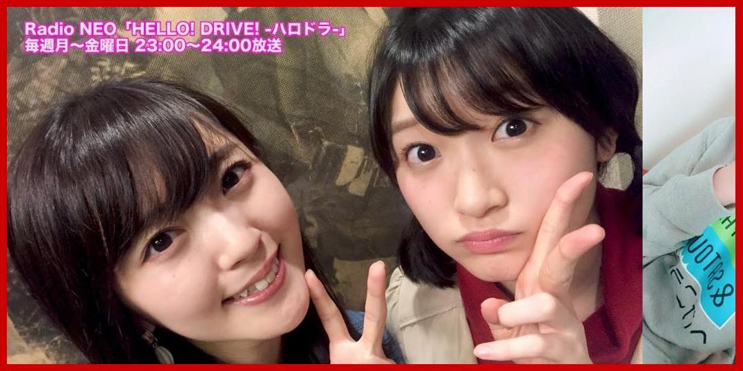 [動画あり]HELLO! DRIVE! -ハロドラ- 鈴木愛理・宮本佳林 #126