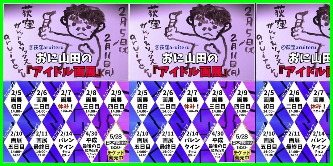 [おに山田さん]「いよいよ明日から おに山田アイドル画展です!」(2019-02-04)