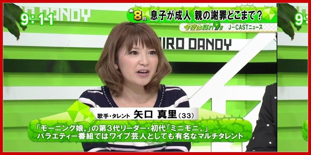 【動画あり】矢口真里[バラいろダンディ]160404