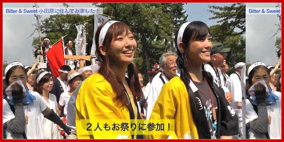 [動画あり]Bitter & Sweet プチ移住-小田原編- ③移住者インタビュー~お祭りに参加!
