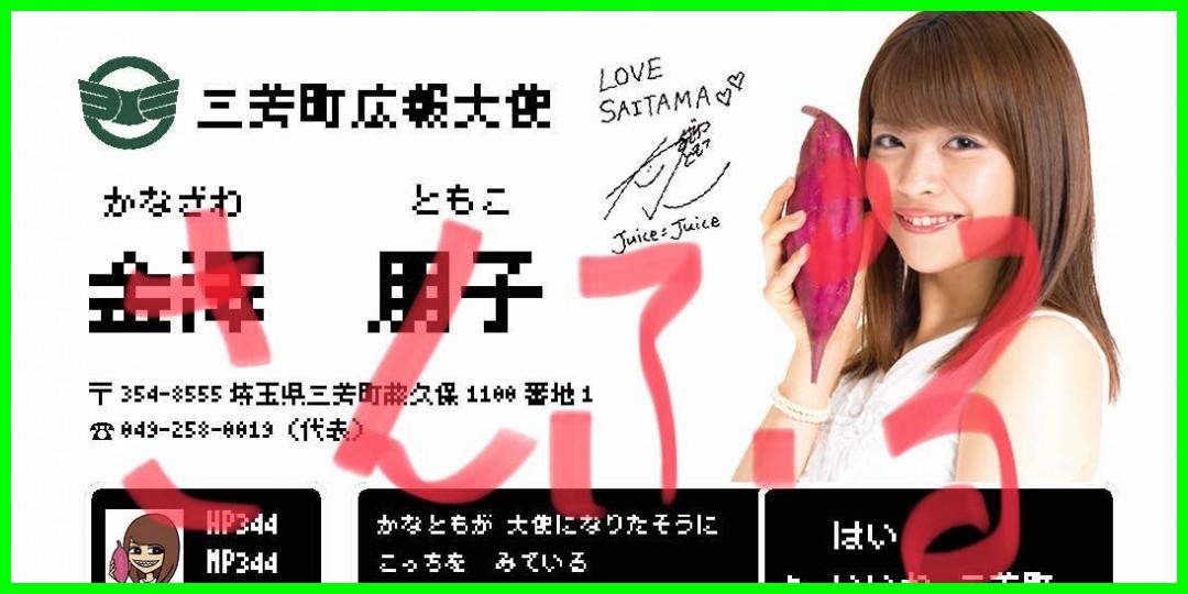 金澤朋子<!--zzz金澤朋子/Satoyama/Satoumi/zzz-->&#8221; hspace=&#8221;5&#8243; class=&#8221;pict&#8221;  /><br /></a><BR><br /> <style type=