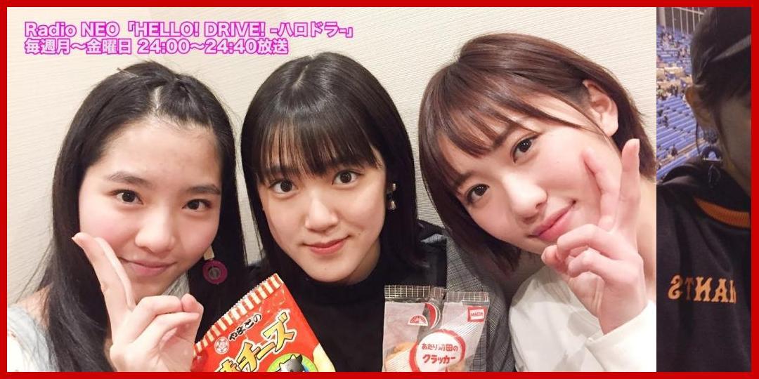 [動画あり]HELLO! DRIVE! -ハロドラ- 工藤遥・小関舞・一岡伶奈 #134