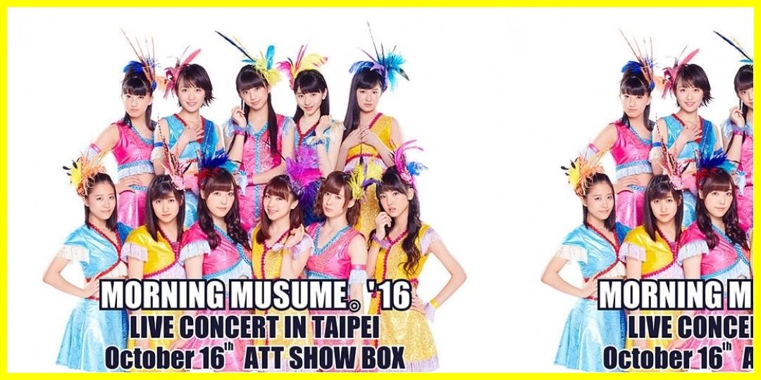 """【公式】モーニング娘。'16の海外単独公演""""Morning Musume。'16 Live Concert in Taipei""""開催決定!!"""