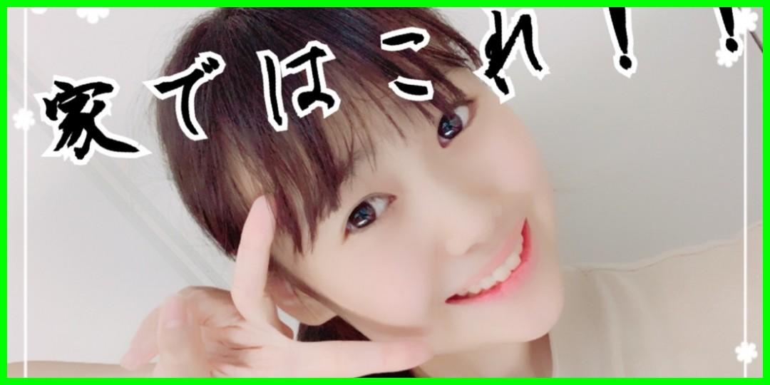伸びました(*^^*)工藤由愛