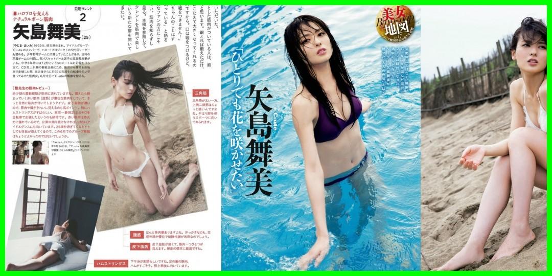 [矢島舞美さん]舞美の筋肉が「解剖の標本に最適」って紹介されてて by やまだめいさん