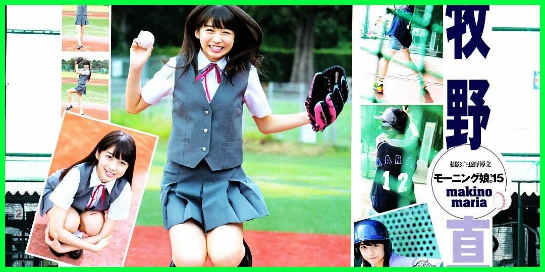 【画像500枚】牧野真莉愛 これぞ young jump!! はぁ!?