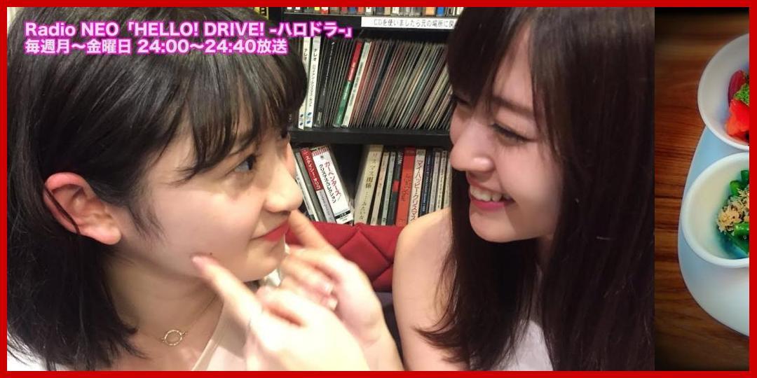 [動画あり][アップフロントチャンネル]HELLO! DRIVE! -ハロドラ- 鈴木愛理・宮本佳林 #171