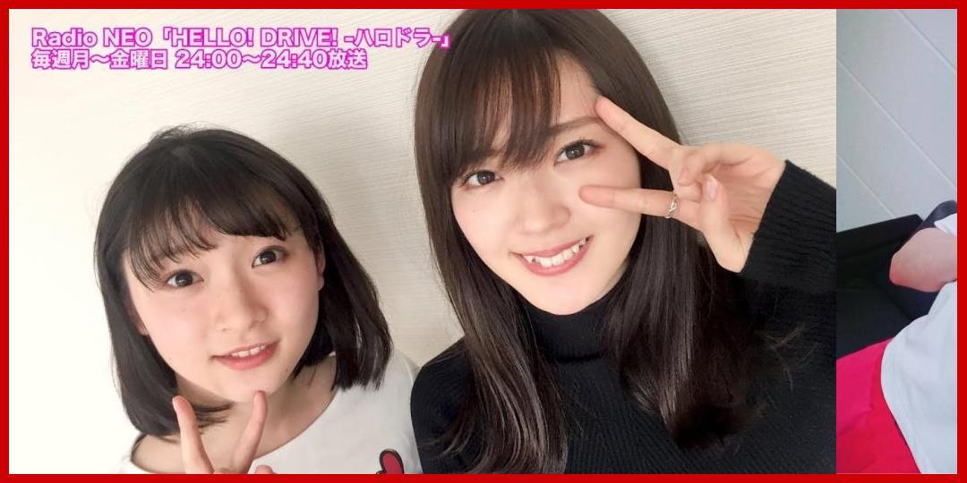 [動画あり]HELLO! DRIVE! -ハロドラ- 鈴木愛理・宮本佳林 #141