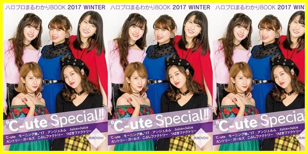 【公式】「ハロプロまるわかりBOOK 2017 WINTER」 発売決定!!