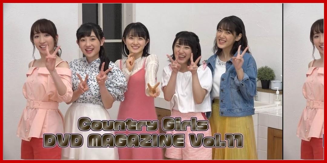 [動画あり]カントリー・ガールズ DVD MAGAZINE Vol.11 CM