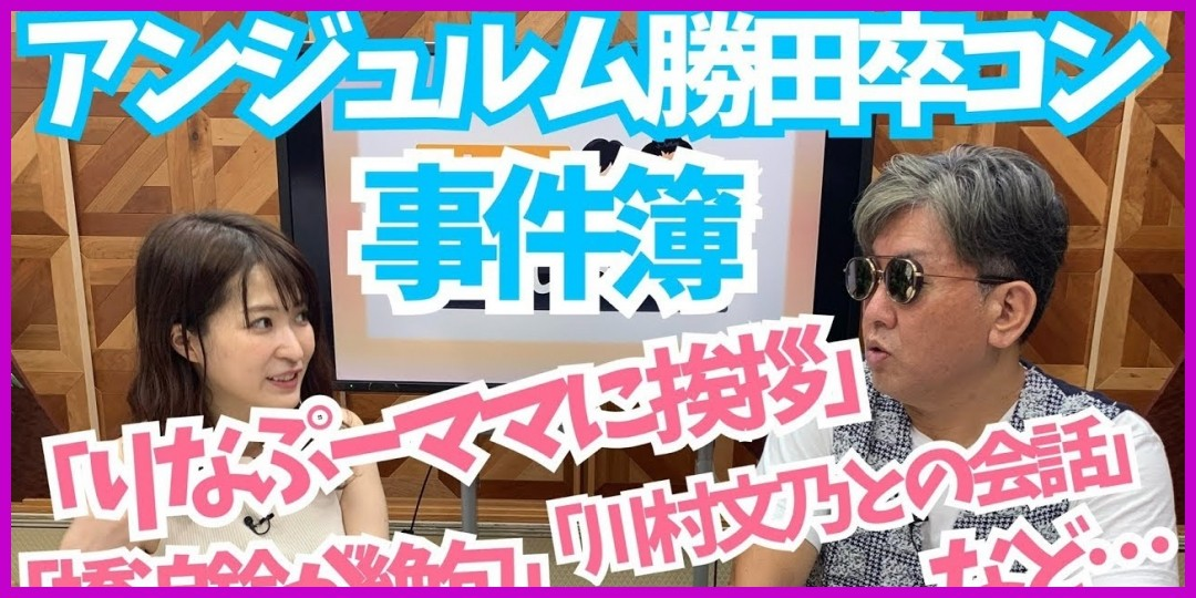 今後について 勝田里奈
