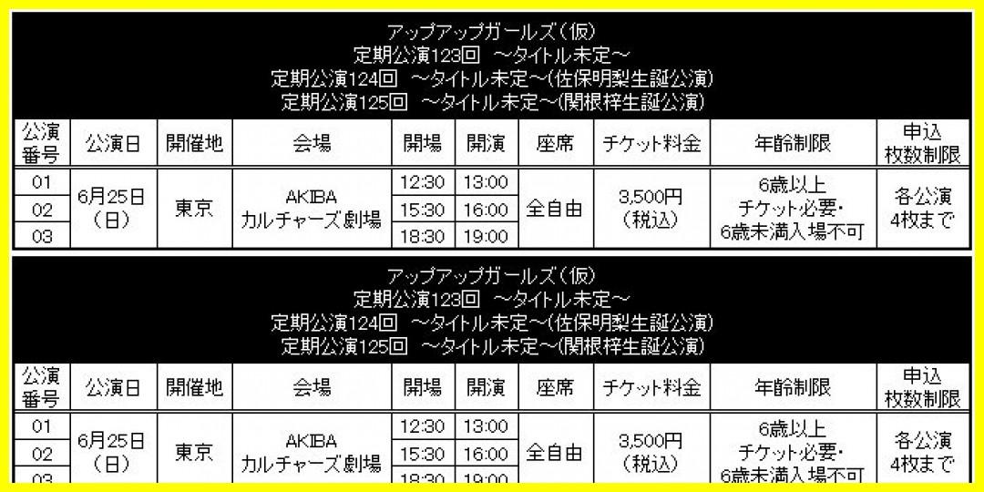 【公式】Hello! Project会員の皆様へ、『アップアップガールズ(仮)2017年6月定期公演』FC先行受付のお知らせ
