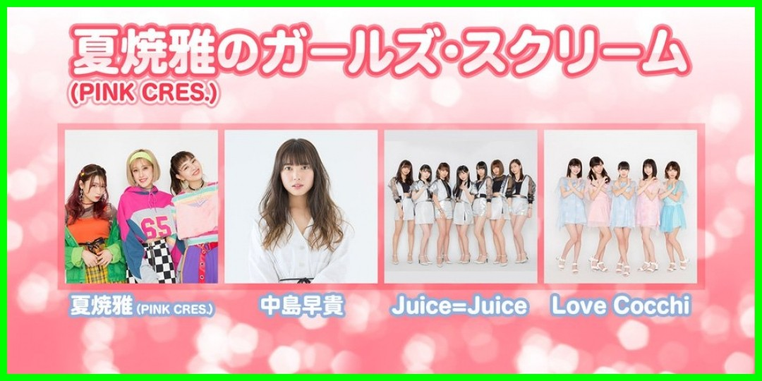 Juice=Juice<!--zzzJuice=Juice/中島早貴/夏焼雅/zzz-->